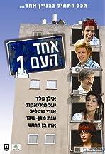 Echad Ha'am 1