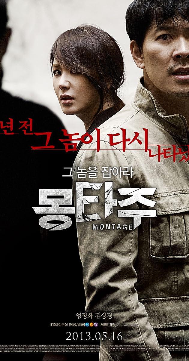 "Korean movie "" MONTAGE "" region 3 Dvd - Korean Muse - DVD and Blu ..."