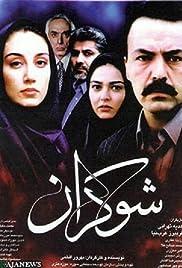 Shokaran(2000) Poster - Movie Forum, Cast, Reviews