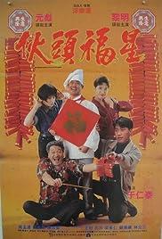 Huo tou fu xing Poster