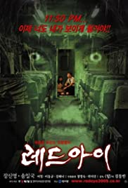 Red Eye (2005) Poster - Movie Forum, Cast, Reviews