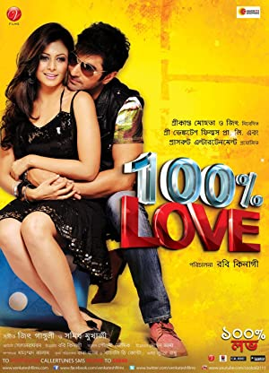 100% Love Watch Online