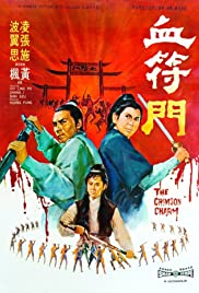 Xue fu men Poster