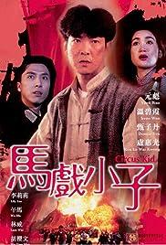 Ma hei siu chi(1994) Poster - Movie Forum, Cast, Reviews