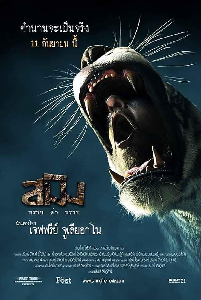 Sming 2014 Hindi Dual Audio DVDRip full movie watch online freee download at movies365.ws