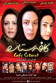 Cafe Setareh (2006) Poster - Movie Forum, Cast, Reviews