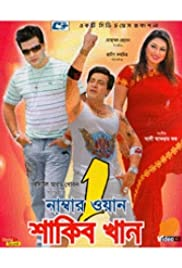 Number One Shakib Khan (2010) Poster - Movie Forum, Cast, Reviews