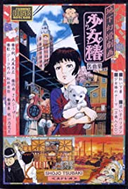 Shôjo tsubaki: Chika gentô gekiga (1992) Poster - Movie Forum, Cast, Reviews