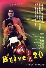 Xian doujiang Poster
