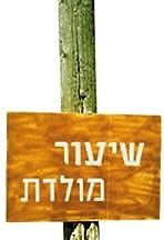Shiur Moledet: Avdei Hashem