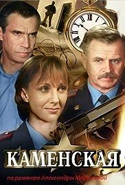Kamenskaya: Stechenie obstoyatelstv Poster