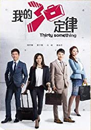 Thirty Something (2015) poster