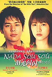 Nada sô sô (2006) Poster - Movie Forum, Cast, Reviews