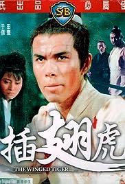 Cha chi hu Poster