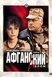 Afghan Breakdown(1991) Poster - Movie Forum, Cast, Reviews