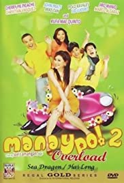 Manay po 2: Overload Poster