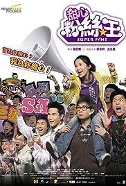Super Fans Poster