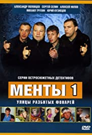 Ulitsy razbitykh fonarey Poster - TV Show Forum, Cast, Reviews
