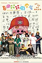 Image of McDull, the Alumni
