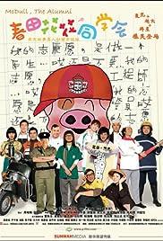 Chun tian hua hua tong xue hui Poster