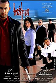 Mafia (2002) Poster - Movie Forum, Cast, Reviews