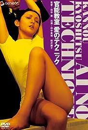 Kanno kyoshitsu: ai no tekunikku Poster