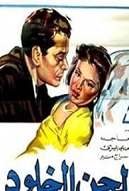 Lahn al khouloud Poster