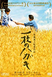 Ichimai no hagaki (2010) Poster - Movie Forum, Cast, Reviews