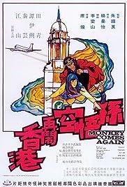 Sun Wu Kong zai nao Xianggang Poster