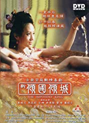 The Impotent King (2005) poster