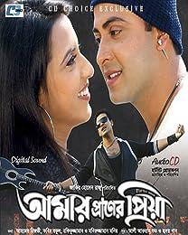 Amar Praner Priya