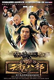 Tian long ba bu Poster - TV Show Forum, Cast, Reviews