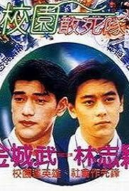 School Days Poster