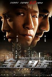 Quan min mu ji(2013) Poster - Movie Forum, Cast, Reviews