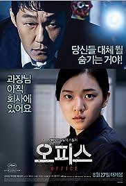 Opiseu(2015) Poster - Movie Forum, Cast, Reviews