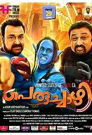 Peruchazhi(2014) Poster - Movie Forum, Cast, Reviews