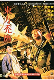 Dung fong tuk ying (1987) Poster - Movie Forum, Cast, Reviews