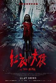 Hong yi xiao nu hai Poster
