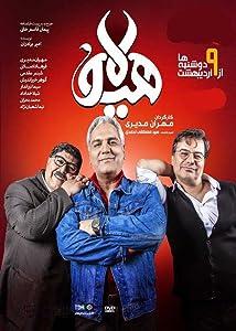 Rahman 1400 (2019)