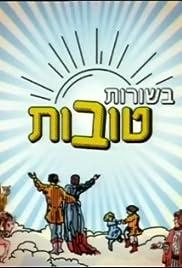 Bsorot Tovot Poster