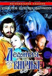 Ledyanaya vnuchka Poster
