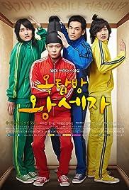 Ok-tab-bang Wang-se-ja Poster - TV Show Forum, Cast, Reviews