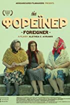 Image of The Foreigner