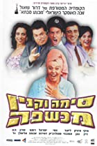 Image of Sima Vaknin Machshefa