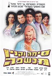 Sima Vaknin Machshefa Poster