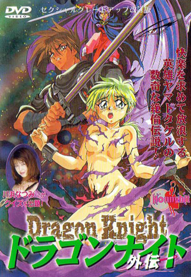 FreeHentaiStream.com Dragon Knight Gaiden Episode 1