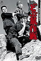 Primary image for Dobunezumi sakusen