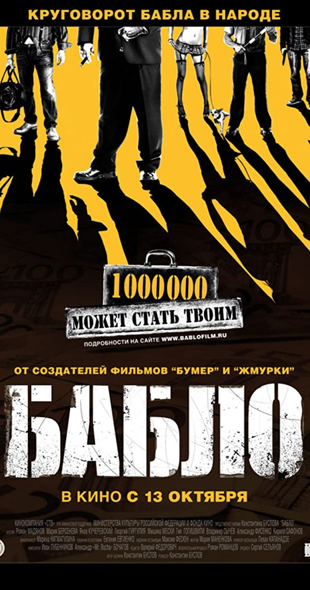 Babkės / Бабло / Bablo (2011) Online