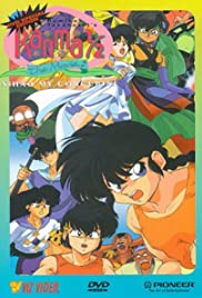 Ranma ½: The Movie 2, Nihao My Concubine (1992) Poster - Movie Forum, Cast, Reviews