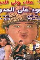 Image of Aboud ala el hedoud